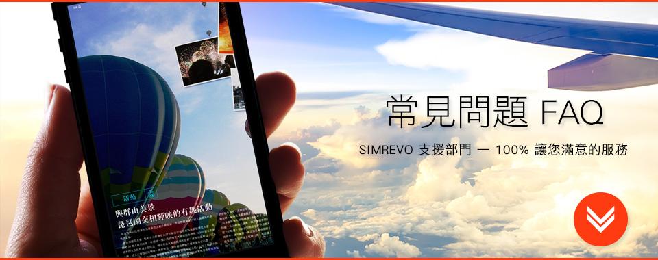 購買 SIMREVO 上網卡 — 常見問題