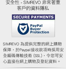 SIMREVO付款安全性